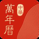 中华万年历老黄历