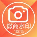 微商水印相机app安装到手机