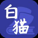 白猫小说app官方