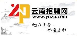 云南招聘网官网手机版