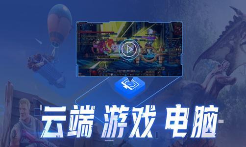 达龙云电脑手机版下载安卓
