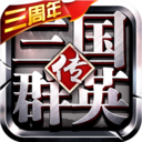 单机游戏三国群英传2下载地址 v1.22.1