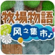 牧场物语风之集市下载简体中文汉化版 v4.0.0