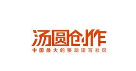 汤圆创作官方网站软件