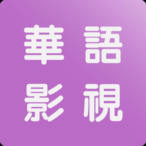 华语影视app破解版
