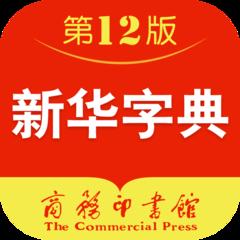 新华字典最新版免费版