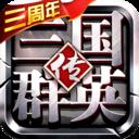 三国群英传ios手机版下载地址 v1.22.1