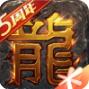 热血传奇合击版新开 v1.5.75.9642