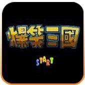 爆笑三国手机中文ios版下载 v1.0.2