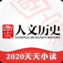 国家人文历史电子版