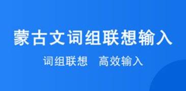 奥云蒙古文输入法