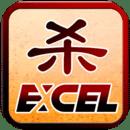 Excel三国杀老版本