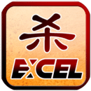 Excel三国杀天命破解版
