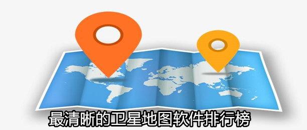 最清晰的卫星地图软件