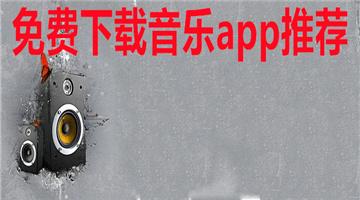 免费下载音乐app推荐