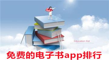 免费的电子书app排行