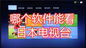 哪个软件能看日本电视台
