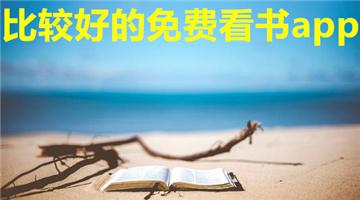 比较好的免费看书app