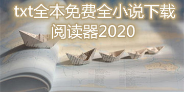 txt全本免费全小说下载阅读器2020