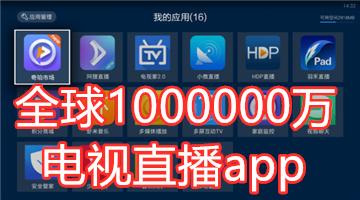 全球1000000万电视直播app