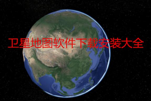 卫星地图软件下载安装