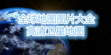 全球地图图片大全高清卫星地图
