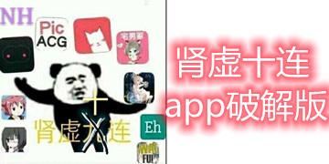 肾虚十连app破解版