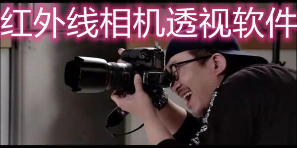 红外线相机透视软件
