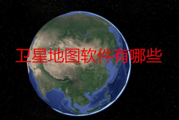 卫星地图软件有哪些