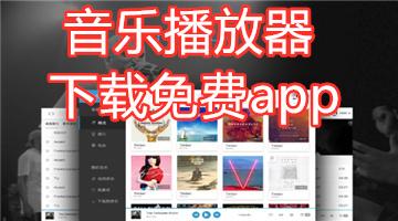 音乐播放器下载免费app