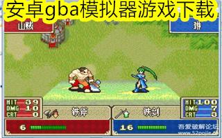 安卓gba模拟器游戏下载