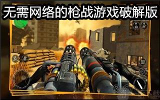 无需网络的枪战游戏破解版