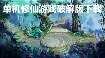 单机修仙游戏破解版下载