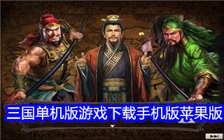 三国单机版游戏下载手机版苹果版