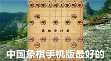 中国象棋手机版最好的