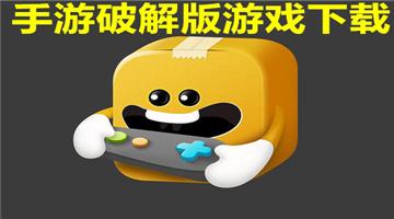 手游破解版游戏下载