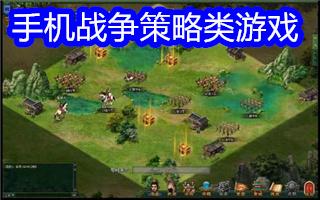 手机战争策略类游戏