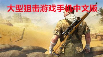 大型狙击游戏手机中文版