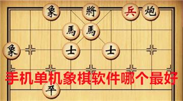 手机单机象棋软件哪个最好
