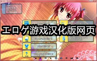 エロゲ游戏汉化版网页