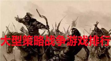 大型策略战争游戏排行