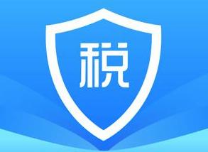 下载国家税务总局app
