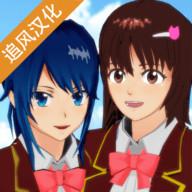 樱花校园模拟器.2021最新版 中文版