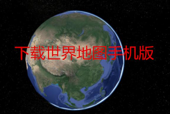 下载世界地图手机版