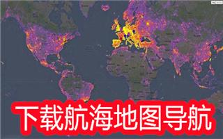 下载航海地图导航