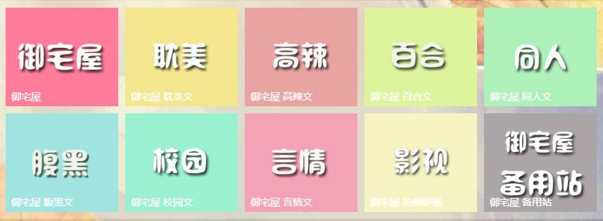 御宅屋 m.yushuwu.com