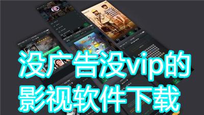 没广告没vip的影视软件下载