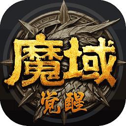 超变态魔域手机游戏 v8.8.0
