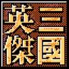 三国志英杰传下载ios v1.8