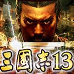 三国志13中文版破解版 v1.0